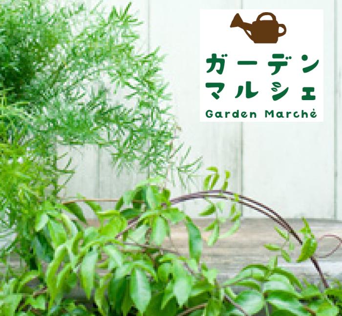 株式会社 グリーンセンター日進
