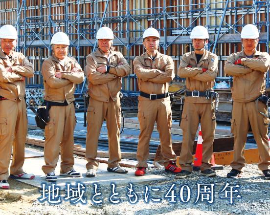 株式会社長州興業様 コーポレートサイト