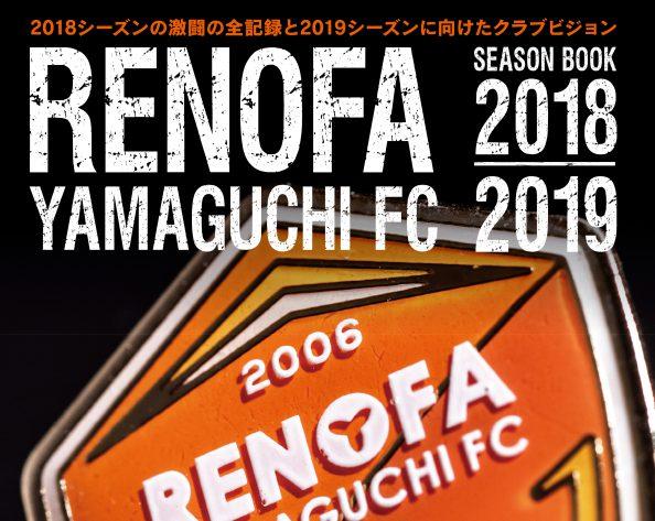レノファ山口FC レノファシーズンブック2018_2019