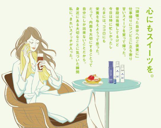 VAN-VEAL きれいスイッチvol.9