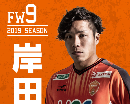 レノファ山口FC ご当地シャレン選手のぼり