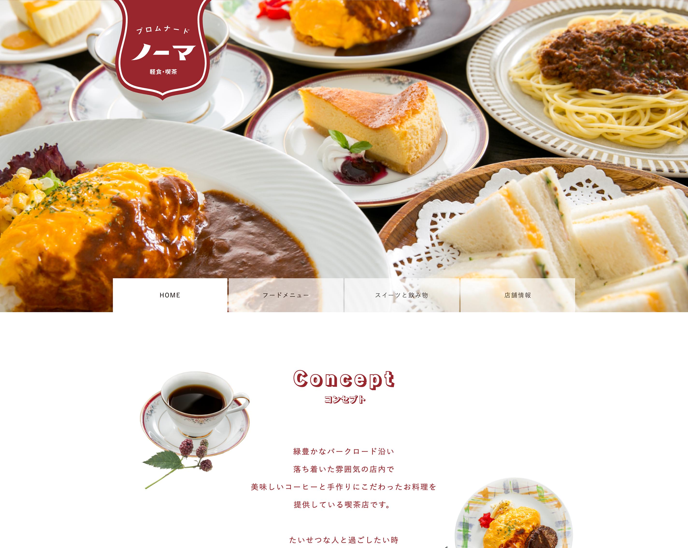 喫茶ノーマ様 飲食店サイト
