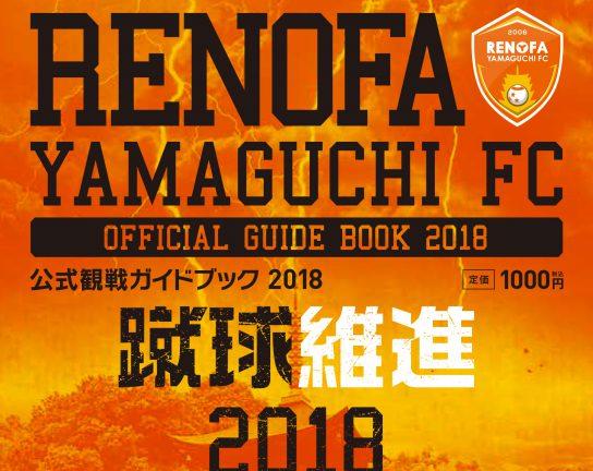レノファ山口FC レノファガイドブック2018