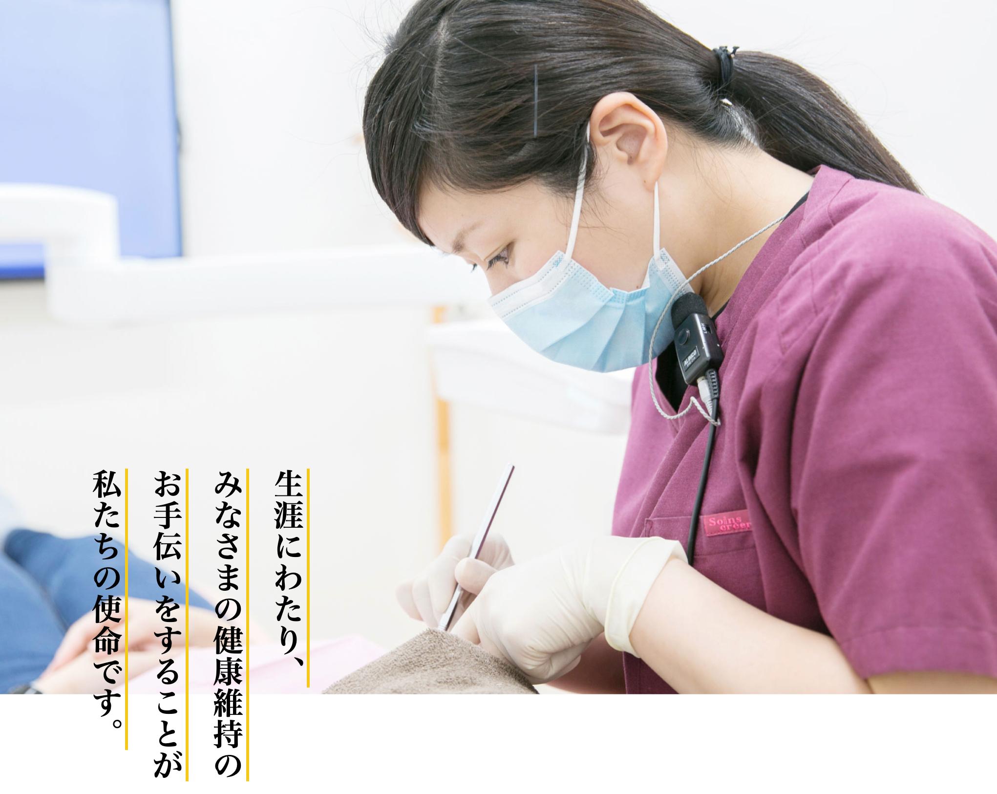 あい歯科クリニック高倉様 ウェブサイト