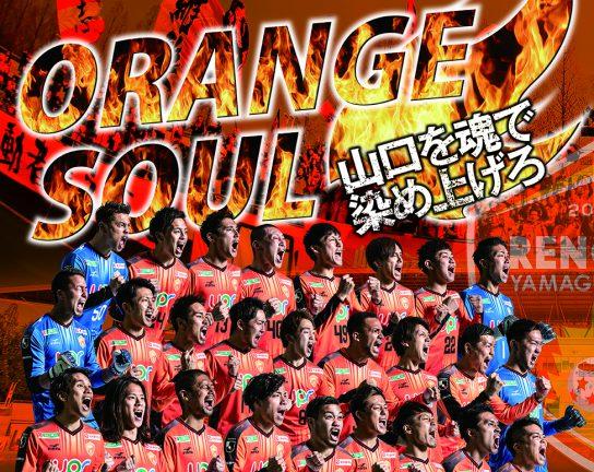 レノファ山口FC ポスター
