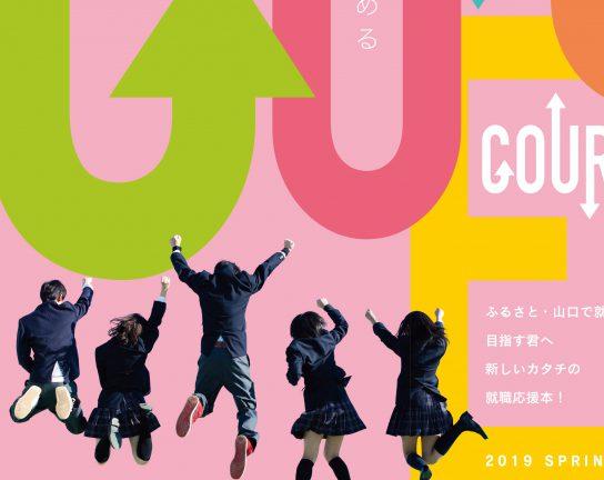 就活応援本 COURSE2019