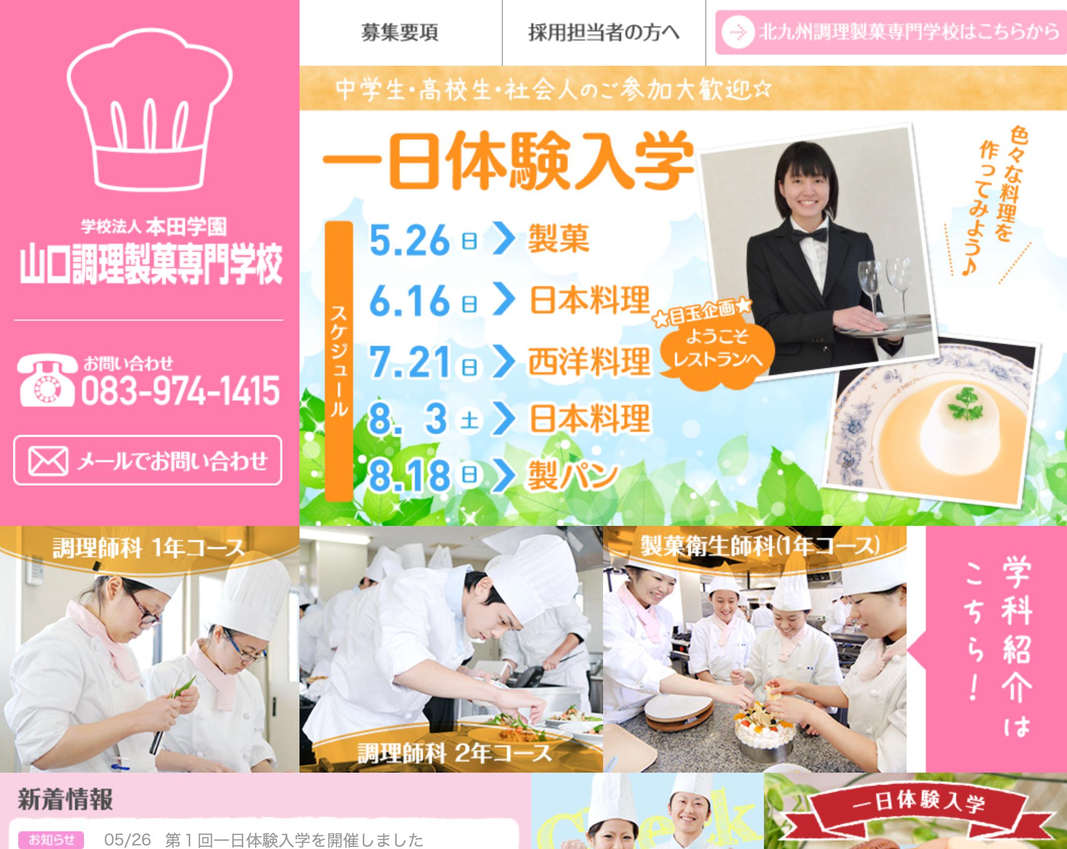 学校法人本田学園 山口調理製菓専門学校様