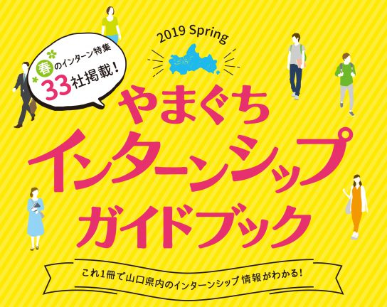 山口インターンシップガイドブック2019 春号