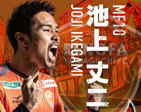 レノファ山口FC 小野田サンパーク内PR用ポスター
