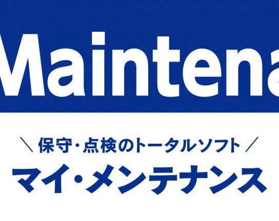 マイメンテナンス 紹介パンフレット