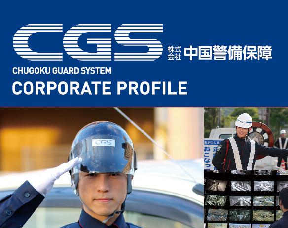 株式会社中国警備保障 会社案内