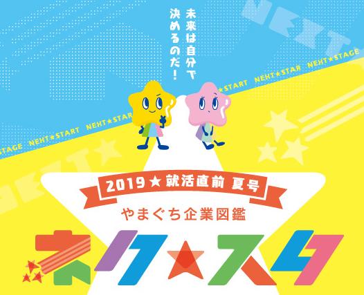 やまぐち企業図鑑ネクスタ2019★就活直前 夏号
