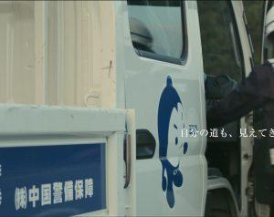 株式会社中国警備保障様 TV CM 「父親の気持ち」編