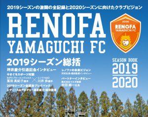 レノファ山口FC 公式シーズンブック2019-2020