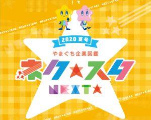 ネク★スタ 夏号 2020