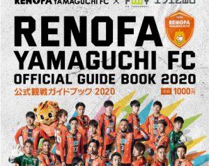 レノファ公式観戦ガイドブック2020