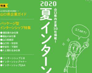 就活PRESS Vol.2