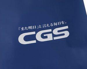 株式会社中国警備保障 化粧箱 袋