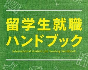 留学生就職ハンドブック
