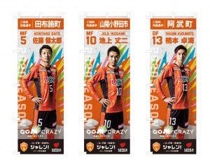 レノファ山口FC ご当地シャレン選手のぼり2020