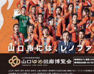 レノファ山口FC うちわ2020