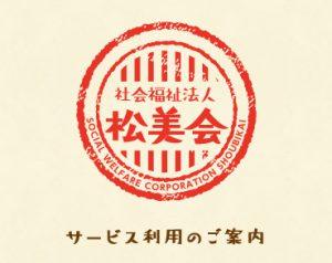 社会福祉法人 松美会 施設パンフレット
