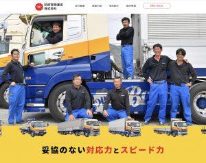 防府貨物運送株式会社webサイト